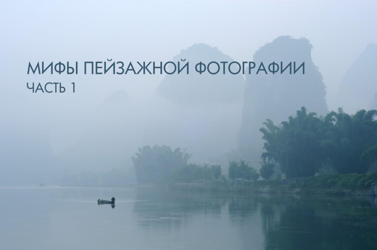 Мифы пейзажной фотографии