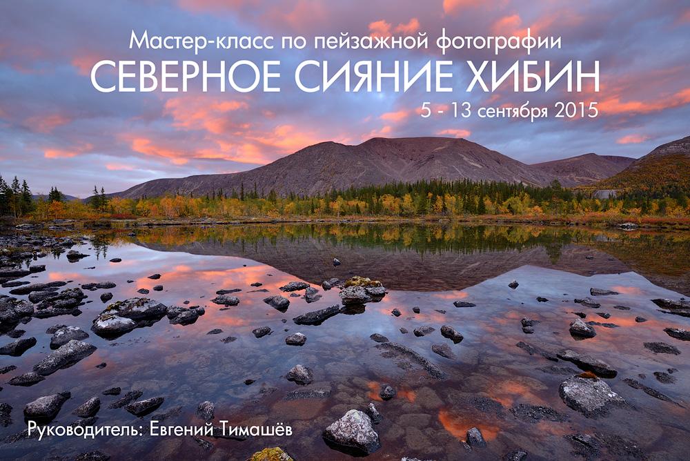 мастер класс по пейзажной фотографии критерием