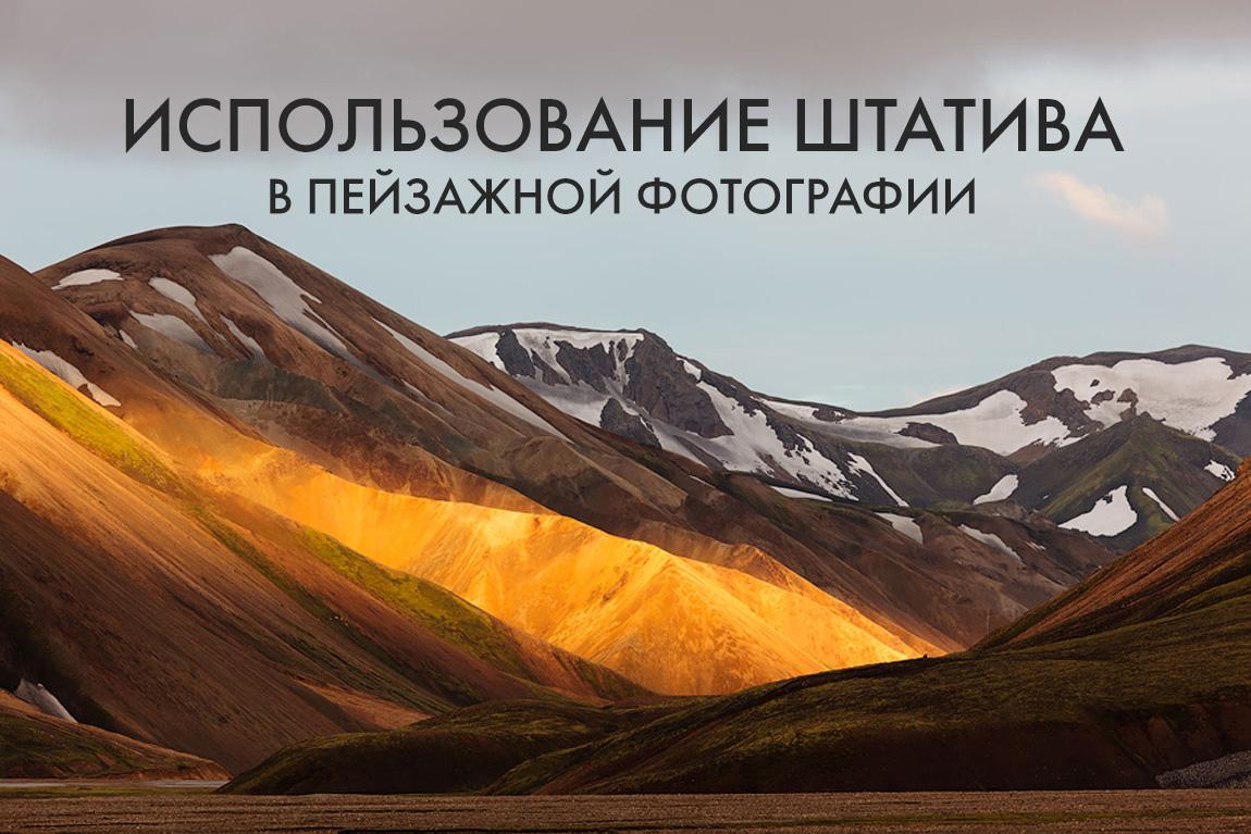 Использование штатива. Дмитрий Питенин