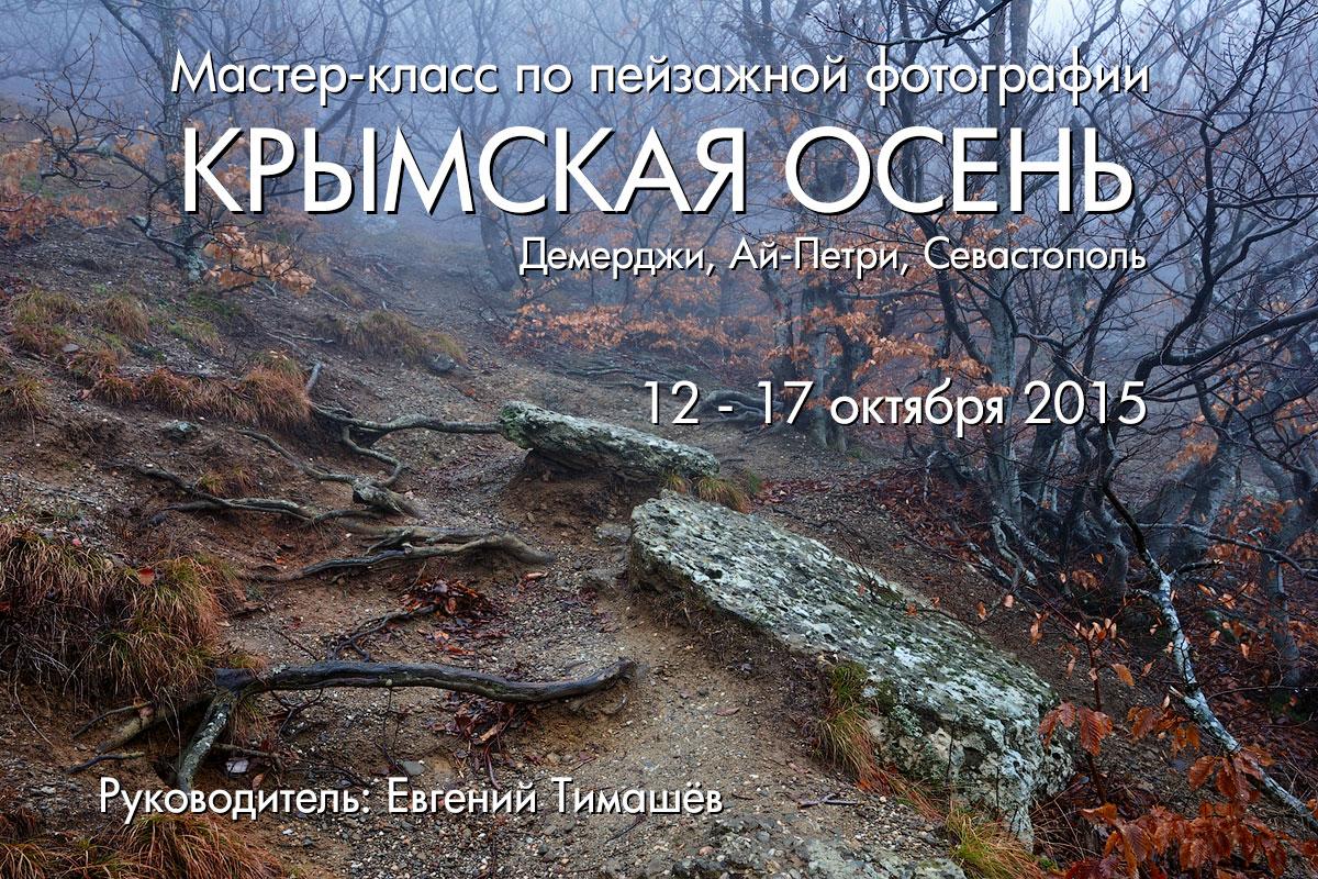 Крым, мастер-класс по фотографии Евгения Тимашёва