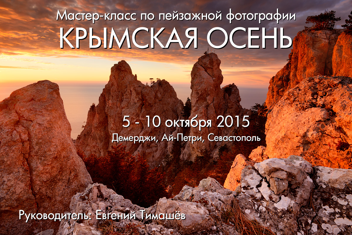 Мастер-класс по фотографии в Крыму, Евгений Тимашёв