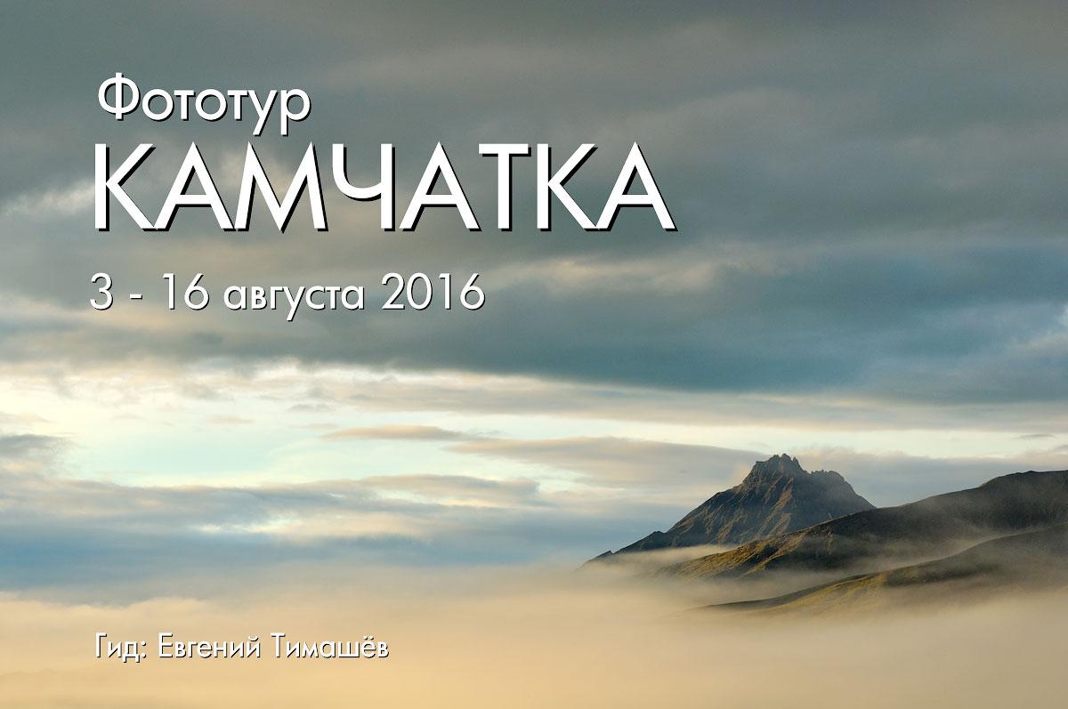 Камчатка, фототур, Евгений Тимашёв