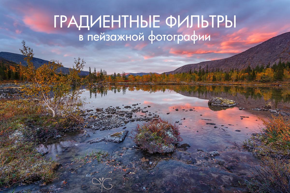 Градиентный фильтры в пейзажной фотографии, Григорий Пожванов
